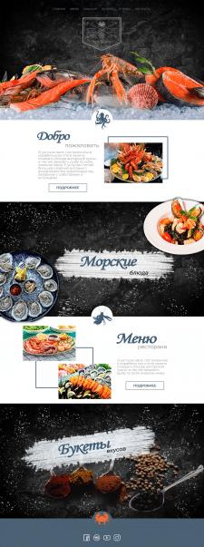 Стартовая страница сайта ресторана