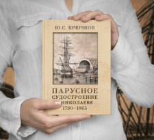 """Книга """"Парусное судостроение в Николаеве"""""""