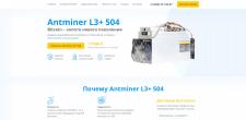 Лендинг для продажи Antminer L3+ 504