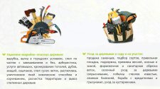 Иконка на сайт садовой тематики