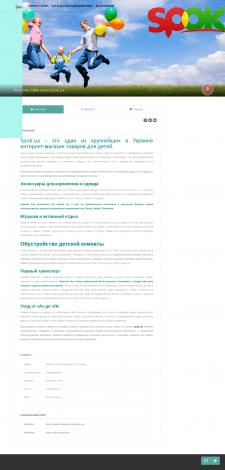 Spok.ua, статья-презентация