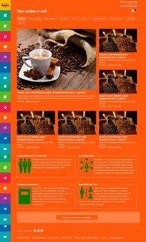 Бравос Кофе