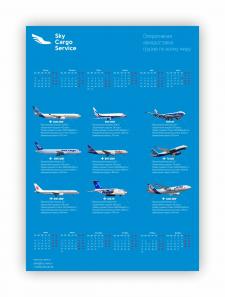 Настенный календарь для Sky Cargo Service
