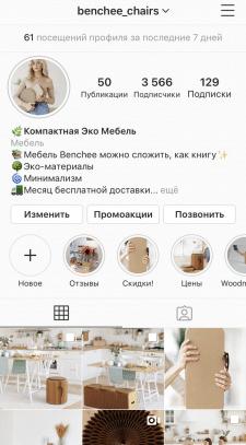 Настройка рекламы и написание постов Instagram