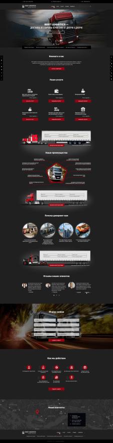 Сайт автоперевозчика