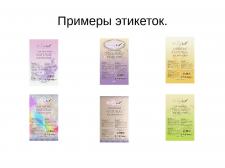Примеры этикеток