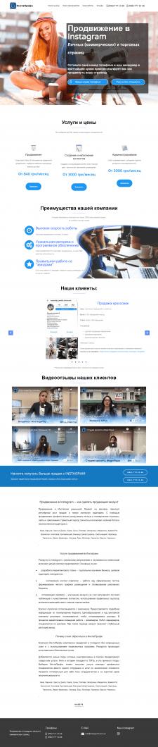 """Текст на главную """"Продвижение в Instagram"""""""
