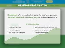 "SEO-продвижение сайта ""Obmen Barabashovo"""