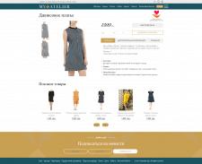 Создание сайта с 0 для ателье Myatelier V2 #2