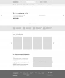 Прототип интернет-магазина