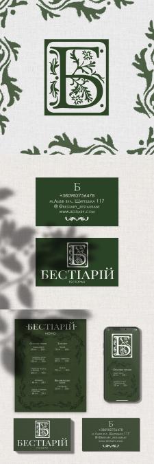 """Лого до ресторану """"Бестіарій"""""""