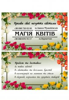 """Візитки для квіткового магазину """"Магія Квітів"""""""