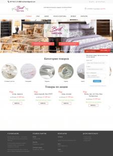 Best текстиль - интернет-магазин