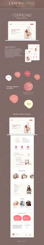 Harmony design website and logotype