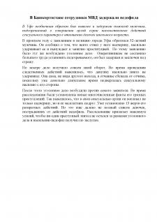 Сотрудники МВД задержали педофила