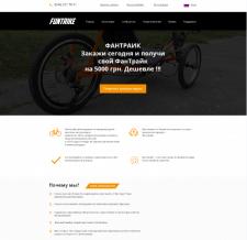 Landing Page Велосипеды