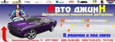Банер Автоджин