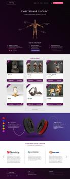 Концепт сайта 3D печати