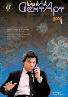 Обложка журнала 1_2006