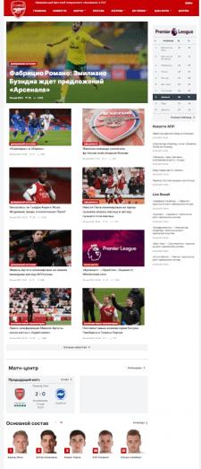 Фан сайт Арсенала