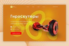 Интернет-магазин по продаже гироскутеров