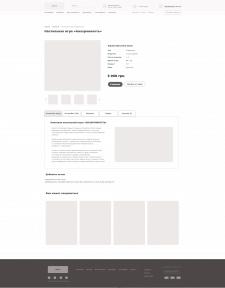 Прототип ИМ настольных игр, страница товара