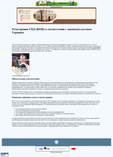 Регистрация СПД (ФОП)