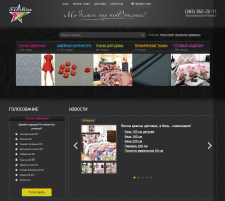 Интернет-магазин тканей и фурнитуры