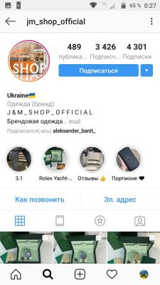 Instagram магазин по системе дропшиппинг (реплика)