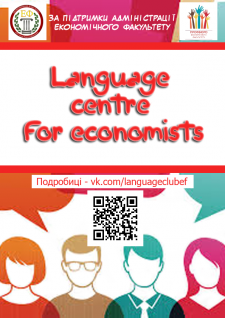 Афиша языкового клуба