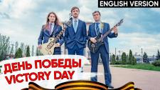 Превью для песни День Победы на английском языке