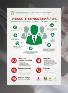 Инфографика для тренингового центра