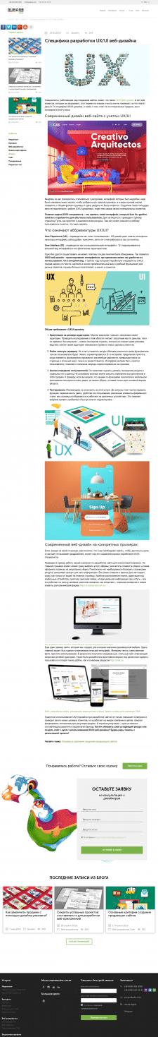 Специфика разработки UX/UI веб-дизайна