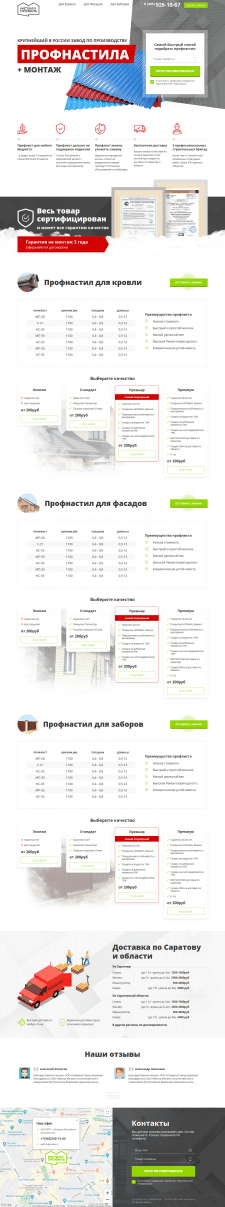 Металл Профиль - Профнастил