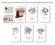 Обложка и оформление книги