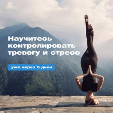 Креативы для рекламы Inst #медитации
