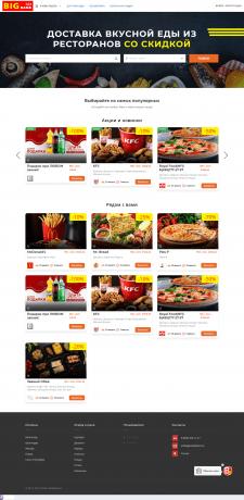 онлайн доставка еды