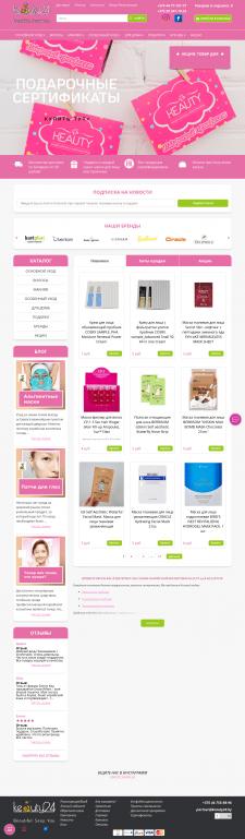 Наполнение интернет-магазина косметики из Кореи