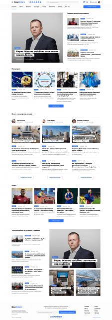 Дизайн информационного портала NewDnipro