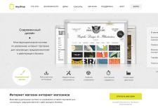 Промо-сайт стартапа Myshop