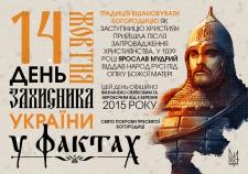 Ко Дню Защитника Украины