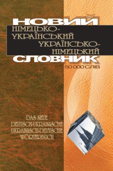 Обложка из серии словарей