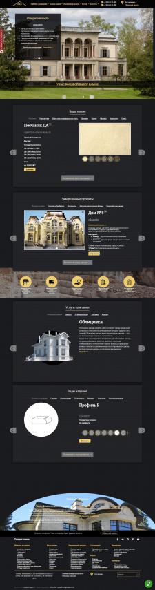 Сайт компании по отделке фасадов натуральным камне