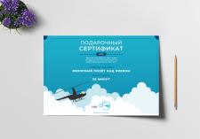 Сертификат - Обзорный полёт над Киевом