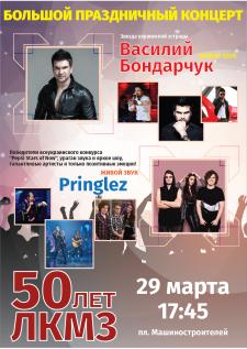 Афиша 50-летия ЛКМЗ