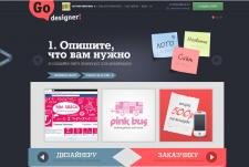 Победа на godesigner.ru