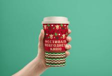 Стаканчик для кофе. Фестиваль новогоднего кино