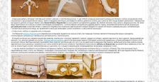 Написание SEO текстов для мебельного сайта
