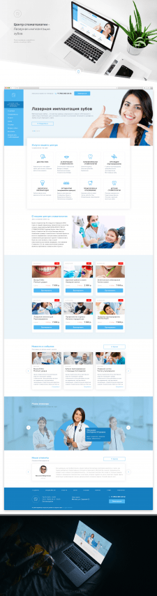 Центр стоматологии | сайт
