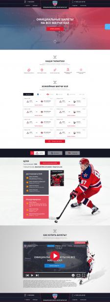 """Сайт по продаже билетов """"Хоккей"""""""